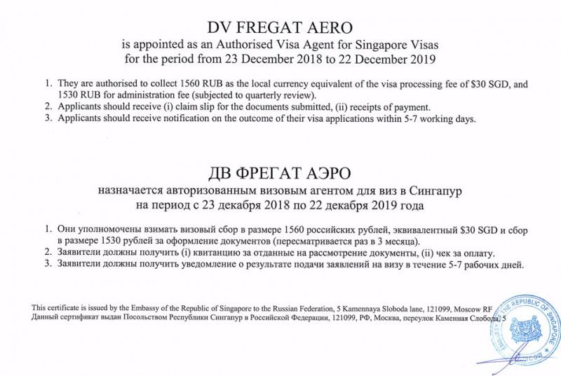 Сертификат Сингапур